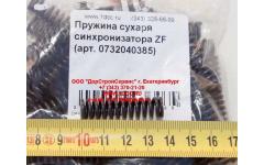 Пружина сухаря синхронизатора ZF фото Бийск