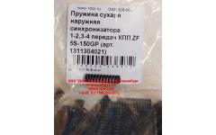 Пружина сухаря наружняя синхронизатора 1-2,3-4 передач КПП ZF 5S-150GP фото Бийск