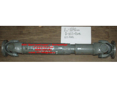 Вал карданный основной без подвесного L-1040, d-165, 8 отв. H HOWO (ХОВО)  фото 1 Бийск