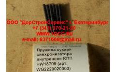 Пружина сухаря синхронизатора внутренняя KПП HW18709 фото Бийск